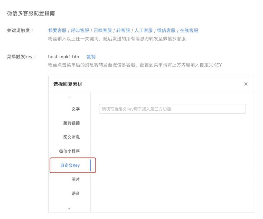 微信公众号如何设置发送关键词接入客服?插图